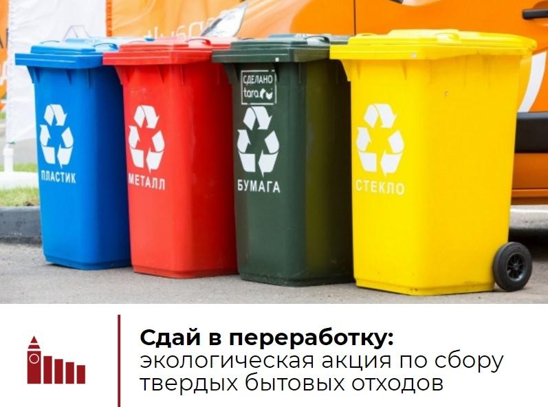 Трудовой отряд Главы города примет мусор в переработку