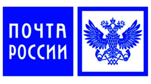 картинки почта россии