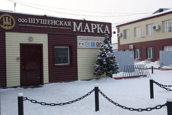 Восстановление «Шушенской марки» оценили в400 млн руб.