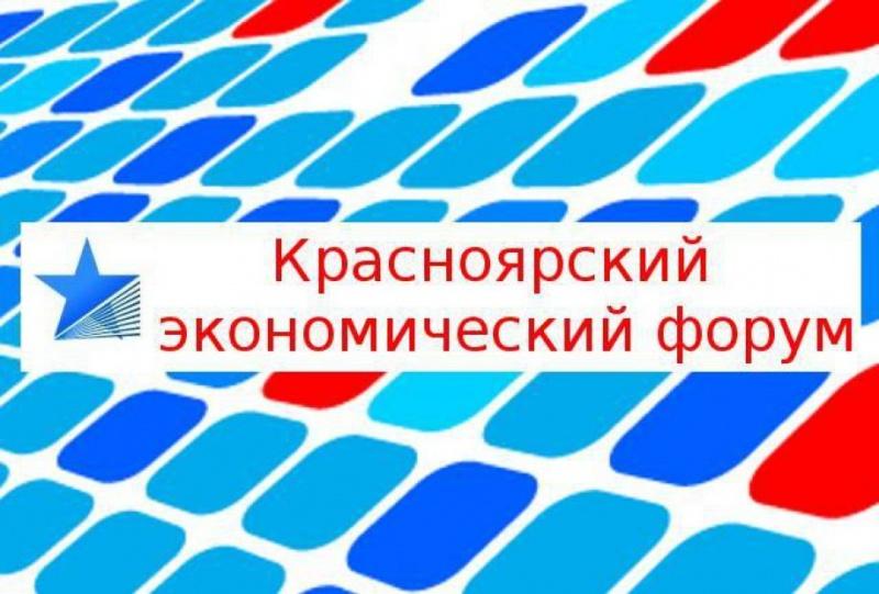 Десятки договоров заключил Красноярский край затри дня КЭФ