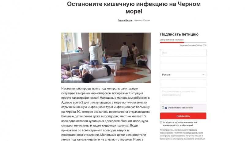 Туристы пожаловались Путину нараспространение кишечной инфекции вСочи