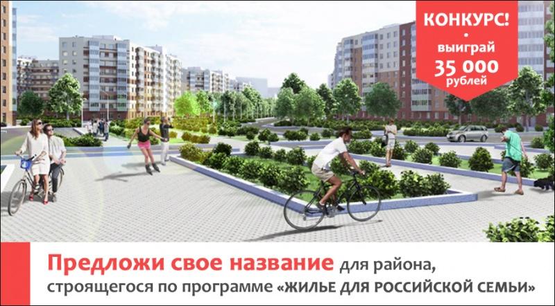 ВКрасноярске попрограмме «ЖРС» построят микрорайон с«народным» названием