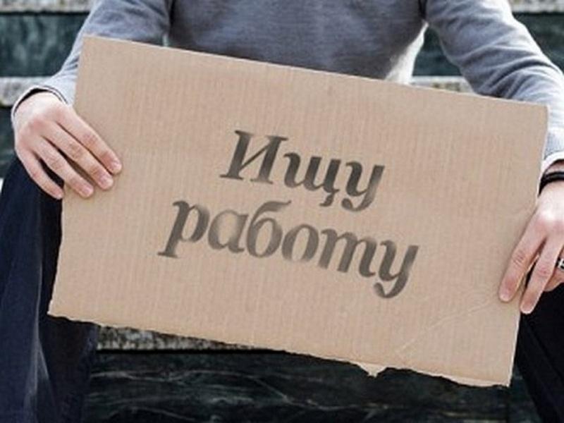 Количество вакансий вКрасноярске уменьшилось на35%