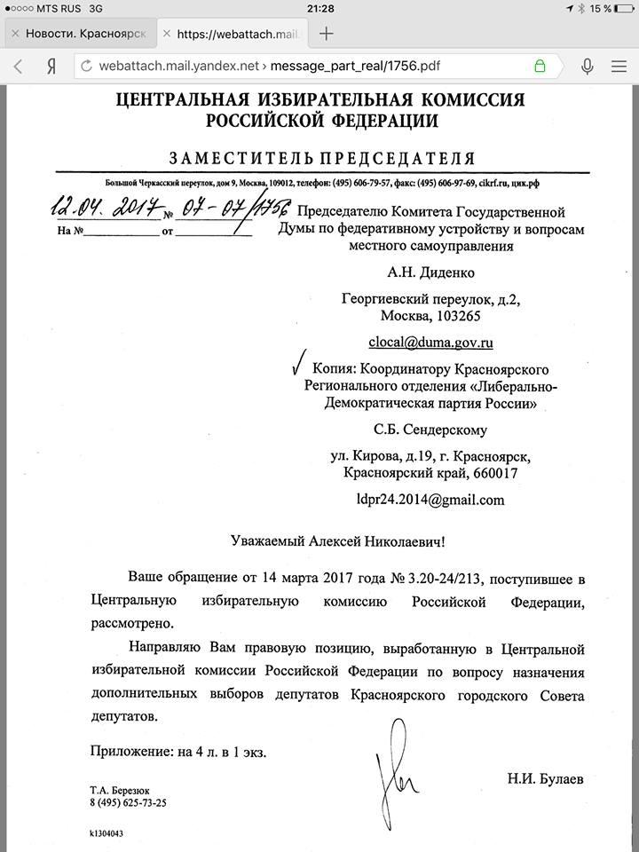 Центризбирком считает необходимым проведение довыборов в Горсовет Красноярска
