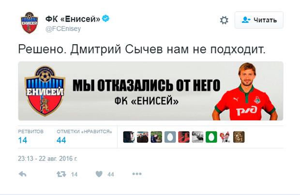 Дмитрий Сычев может восстановить карьеру в«Енисее»