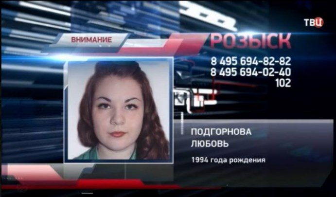 Родственники сообщили  опропаже вКрасноярске 22-летней девушки из столицы