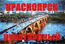 Красноярск рукотворный